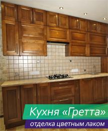 d2c6b8e4a7c Если вы не смогли найти цветную кухонную мебель из массива по приемлемой  цене